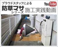 施工実践ビデオ