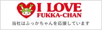 I LOVE FUKKA-CHAN