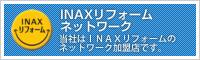 INAXリフォームネットワーク