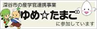 深谷市産学官事業「ゆめ☆たまご」