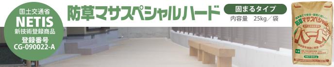 防草マサスペシャル ハード